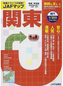 JAFマップ関東 関東、甲信越(新潟北部を除く)+福島、静岡 2014