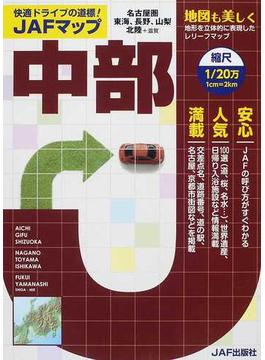 JAFマップ中部 名古屋圏 東海、長野、山梨 北陸+滋賀 2014