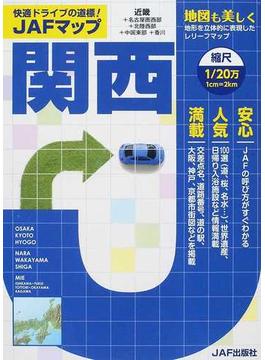 JAFマップ関西 近畿+名古屋圏西部+北陸西部+中国東部+香川 2014