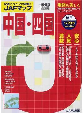 JAFマップ中国・四国 中国・四国+九州北部+大阪湾岸部 2014