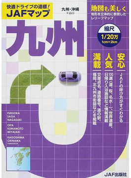 JAFマップ九州 九州・沖縄+山口 2014