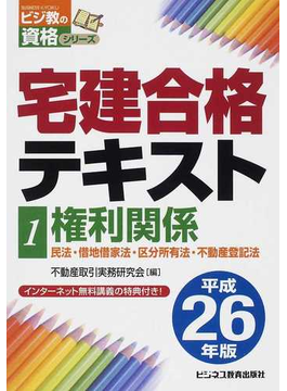 宅建合格テキスト 平成26年版1 権利関係