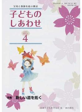 子どものしあわせ 父母と教師を結ぶ雑誌 758号(2014年4月号) 特集新しい道を拓く