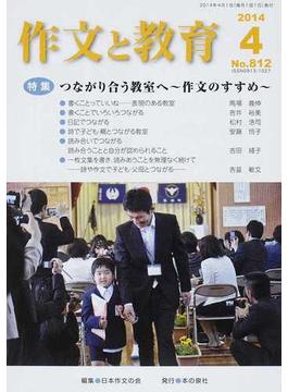 作文と教育 No.812(2014年4月号) 特集つながり合う教室へ〜作文のすすめ〜