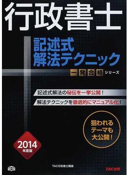 行政書士記述式解法テクニック 一発合格 2014年度版