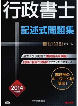行政書士記述式問題集 一発合格 2014年度版
