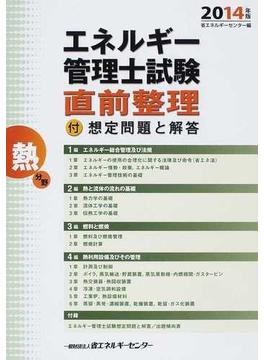 エネルギー管理士試験〈熱分野〉直前整理 2014年版