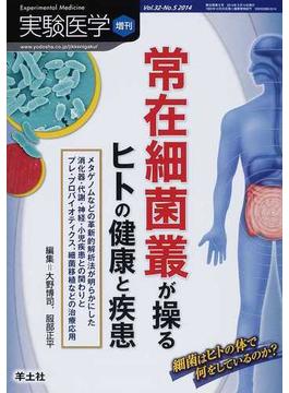 実験医学 Vol.32No.5(2014増刊) 常在細菌叢が操るヒトの健康と疾患