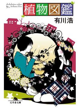 植物図鑑(幻冬舎文庫)