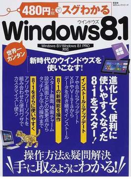 480円でスグわかるWindows 8.1 操作方法&疑問解決手に取るようにわかる! 世界一カンタン