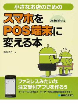 小さなお店のためのスマホをPOS端末に変える本 Androidアプリ編