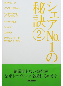 シェアNo.1の秘訣 2