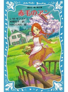 赤毛のアン (新装版) (講談社青い鳥文庫)