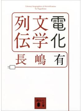 電化文学列伝