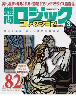 難問ロジックコレクション 3(学研MOOK)
