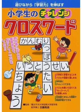 小学生のチャレンジクロスワード 遊びながら「学習力」を伸ばす
