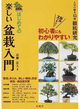 はじめての楽しい盆栽入門 悩みスッキリ人気樹種の徹底研究!