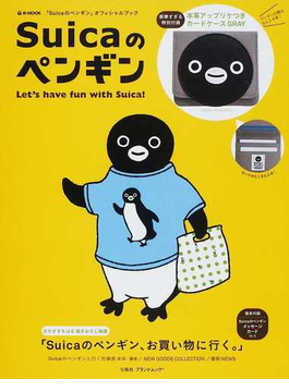 Suicaのペンギン Let's have fun with Suica! 「Suicaのペンギン」オフィシャルブック(宝島社ブランドムック)