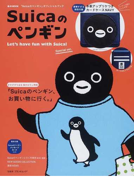 Suicaのペンギン Let's have fun with Suica! 「Suicaのペンギン」オフィシャルブック Special ver.(宝島社ブランドムック)