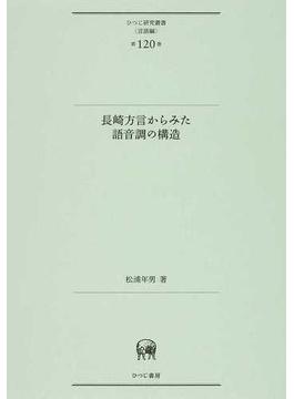 長崎方言からみた語音調の構造