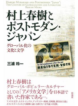 村上春樹とポストモダン・ジャパン グローバル化の文化と文学