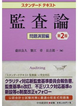 監査論 第2版 問題演習編