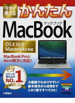 今すぐ使えるかんたんMacBook