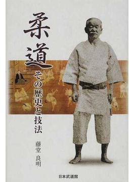 柔道 その歴史と技法
