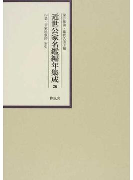 近世公家名鑑編年集成 影印 26 内裏・公家屋敷図 索引