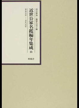 近世公家名鑑編年集成 影印 25 安永五年−文久元年