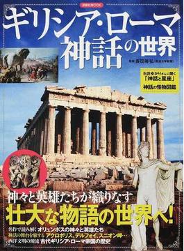 ギリシア・ローマ神話の世界 壮大な物語の世界へ!(洋泉社MOOK)