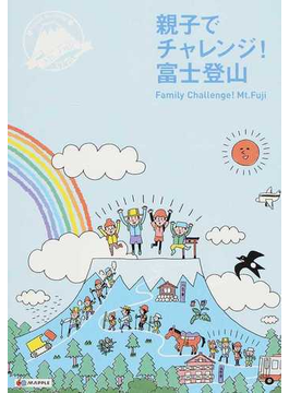 親子でチャレンジ!富士登山