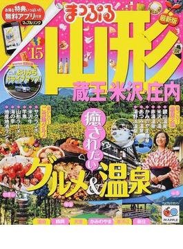 山形 蔵王・米沢・庄内 '15(マップルマガジン)