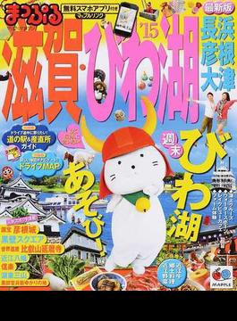 滋賀・びわ湖 長浜・彦根・大津 '15(マップルマガジン)