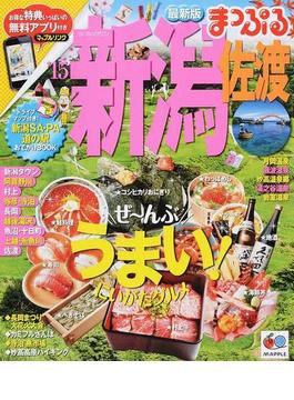 新潟佐渡 '15(マップルマガジン)