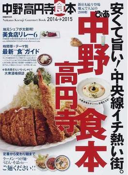 ぴあ中野高円寺食本 新店も続々登場地元で人気の200軒 2014→2015(ぴあMOOK)