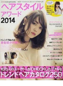 ヘアスタイルアワード 2014(主婦の友生活シリーズ)
