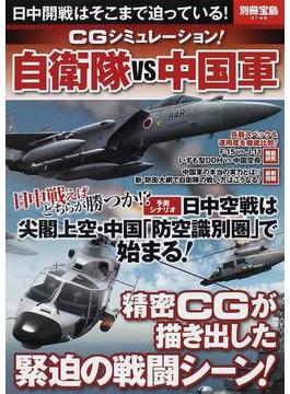 CGシミュレーション!自衛隊VS中国軍 日中開戦はそこまで迫っている!(別冊宝島)