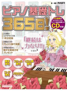 ピアノ基礎トレ365日! 継続は力なり!毎日弾けるデイリー・エクササイズ集(リットーミュージック・ムック)