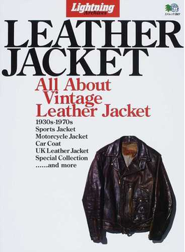 LEATHER JACKET All About Vintage Leather Jacket(エイムック)