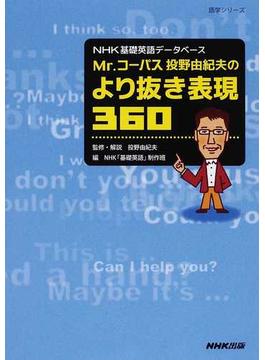 Mr.コーパス投野由紀夫のより抜き表現360 NHK基礎英語データベース