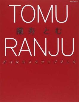 蘭寿とむさよならスクラップブック(タカラヅカMOOK)