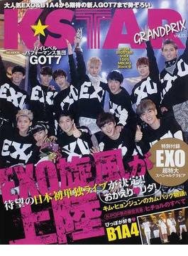 K★STAR GRANDPRIX vol.13 待望の日本初単独ライブが決定!!EXO旋風が上陸(MS MOOK)