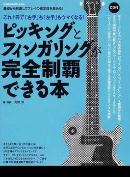 ピッキングとフィンガリングが完全制覇できる本 これ1冊で「右手」も「左手」もウマくなる!(SHINKO MUSIC MOOK)
