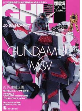 ガンダムホビーライフ 004 OVER THE RAINBOW(電撃ムック)