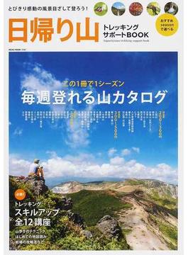 日帰り山トレッキングサポートBOOK この1冊で1シーズン毎週登れる山カタログ(NEKO MOOK)