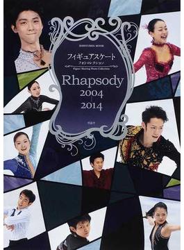 フィギュアスケートフォトコレクションRhapsody 2004−2014(晋遊舎ムック)