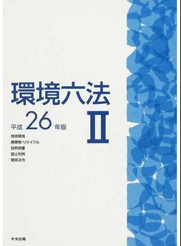 環境六法 平成26年版2