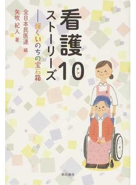 看護10ストーリーズ 輝くいのちの宝石箱
