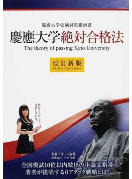 慶應大学絶対合格法 慶應大学受験対策指南書 改訂新版